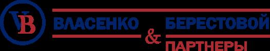 Власенко, Берестовой и партнеры